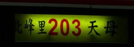 CIMG6968b.JPG
